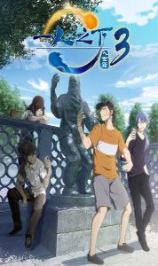 Hitori no Shita: The Outcast 3